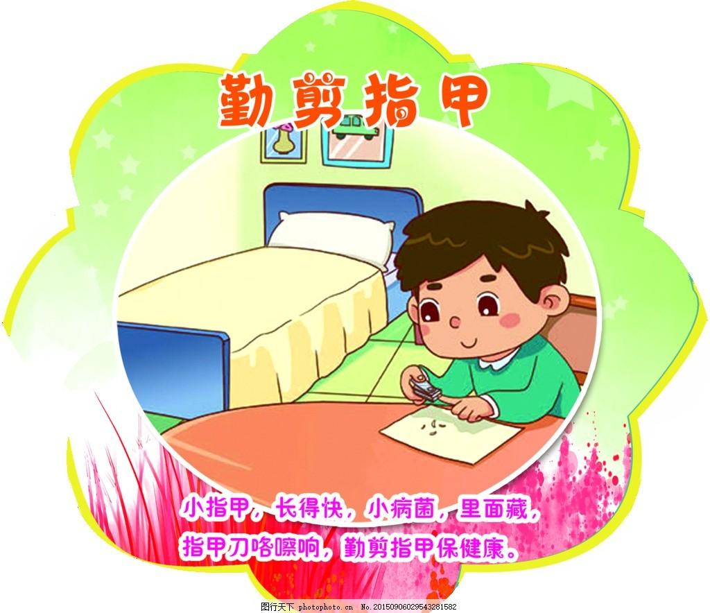 幼儿园安全 卡通 宝宝 卡通小朋友 入园安全 入园须知 入园 剪指甲 勤