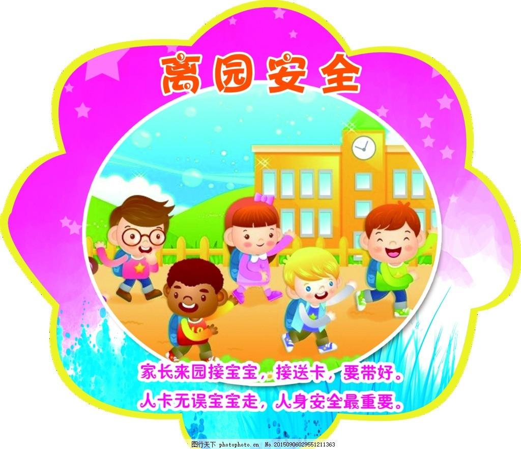 幼儿园安全 卡通 宝宝 卡通小朋友 入园安全 入园须知 入园 离园安全