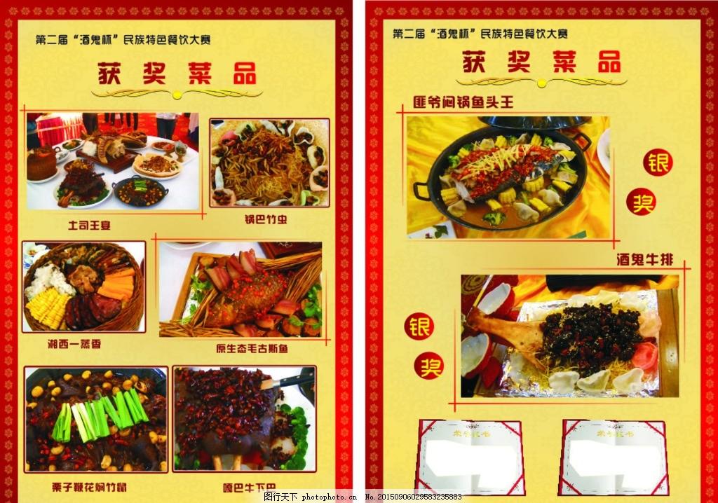 菜品展板 价格 模板 宣传单 酒店 饭馆图片