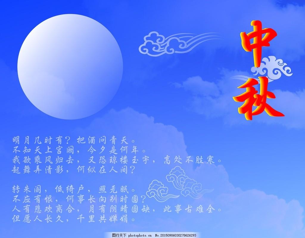 中秋节背景 节日 月亮 云朵