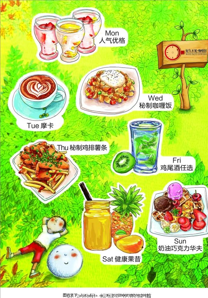手绘餐单 创意 餐厅 饮料 美食 菜单 菜谱 卡通 手绘菜单