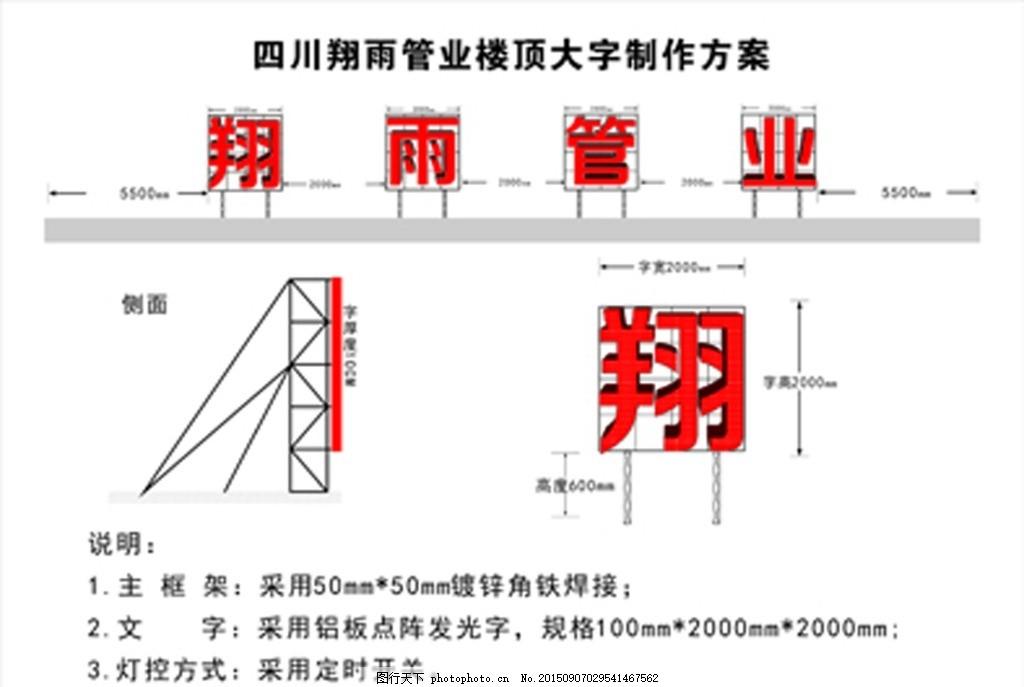 发光字 效果图 钢结构 大字效果 点阵字 外漏字