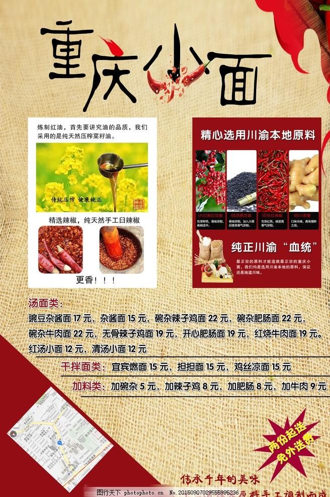 重庆小面 辣椒 重庆 小面 小面宣传页 设计 广告设计 广告设计 300dpi图片