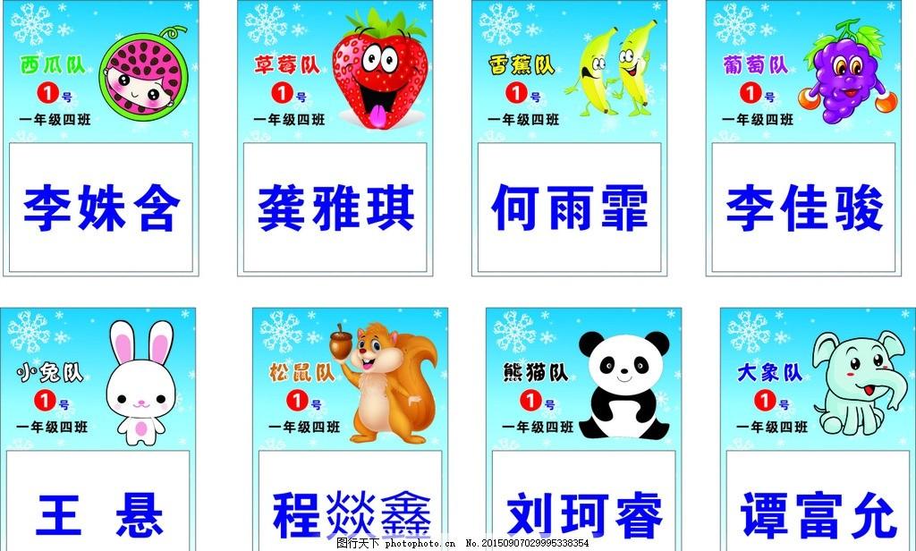 卡通胸牌 水果 动物 姓名牌 蓝底 雪花 学生证 小学生胸牌图片
