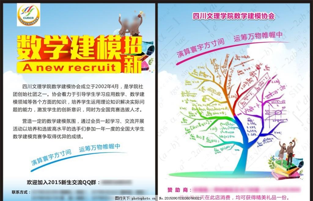 数学 学生 社团 智慧树 蓝天 白天 立体字 单页 设计 广告设计 dm宣传图片