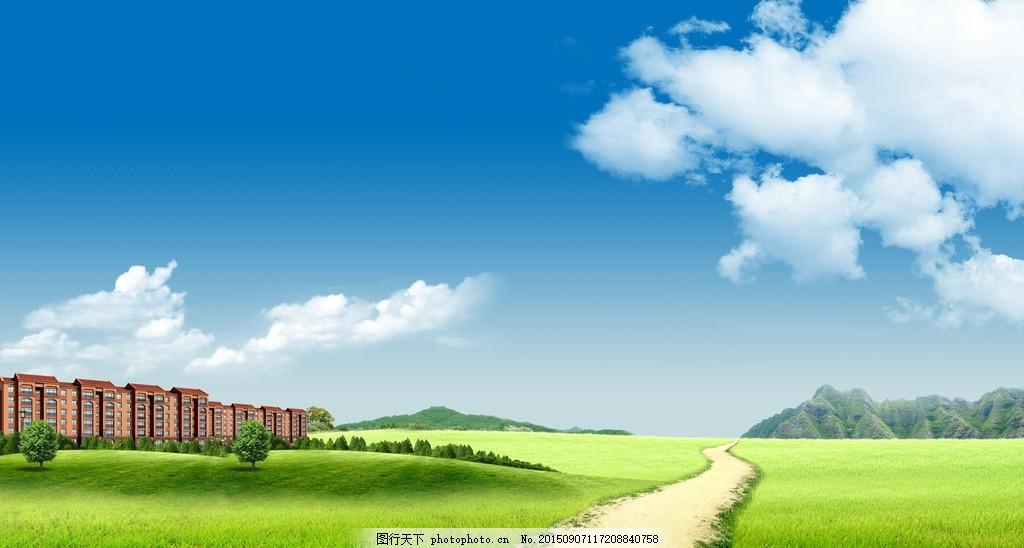 蓝天白云 大自然 小路 小草 田野 风景 小楼 自然景观 自然风光