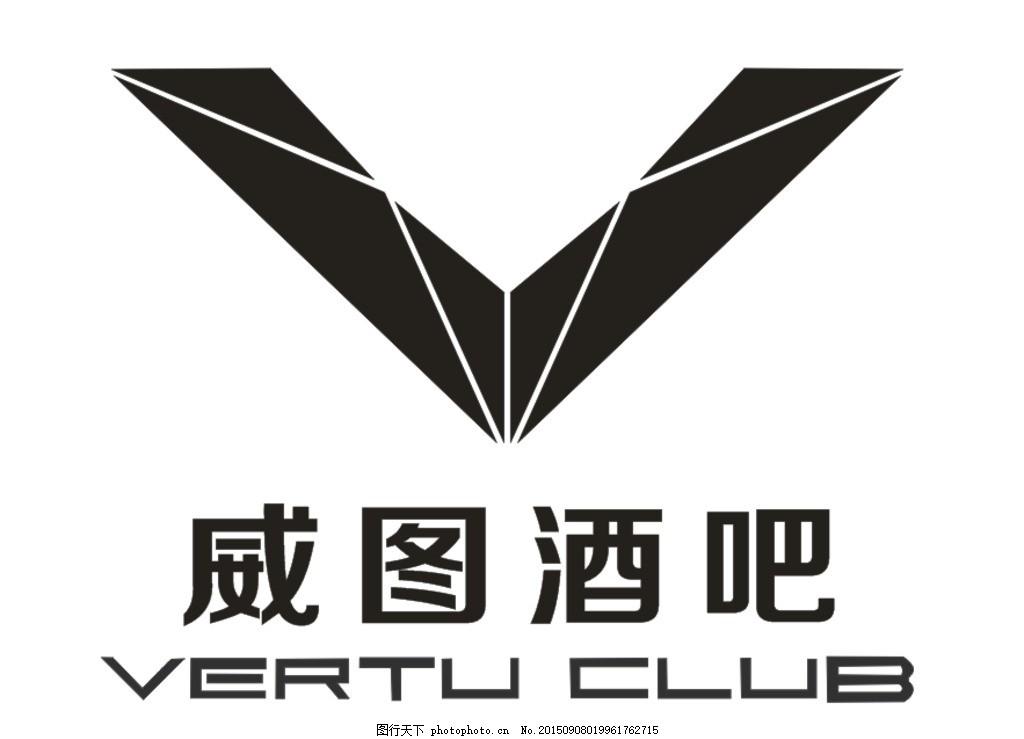 club 威图酒吧logo club 酒吧logo 威图酒吧 连锁酒吧 标志 标志 设计