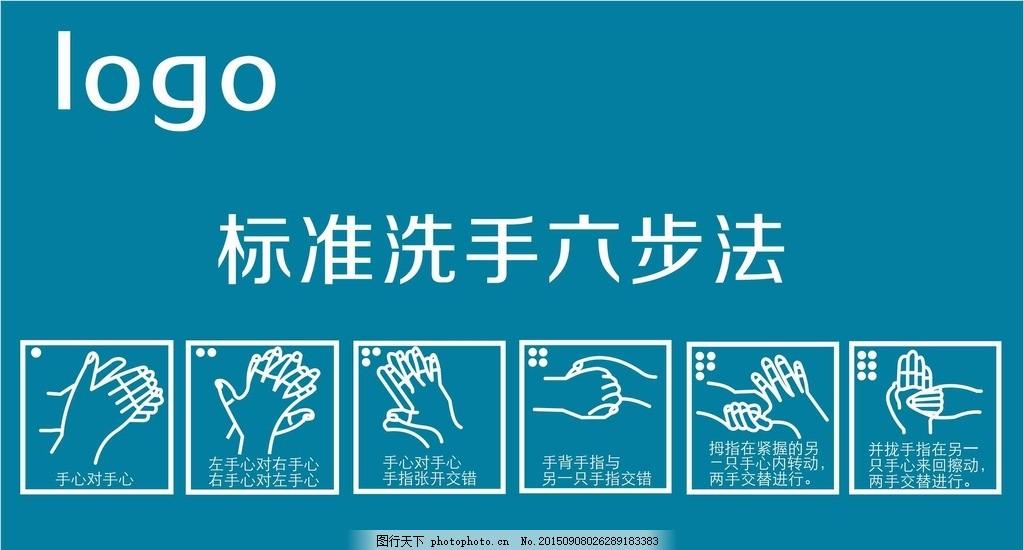 洗手简笔画图标