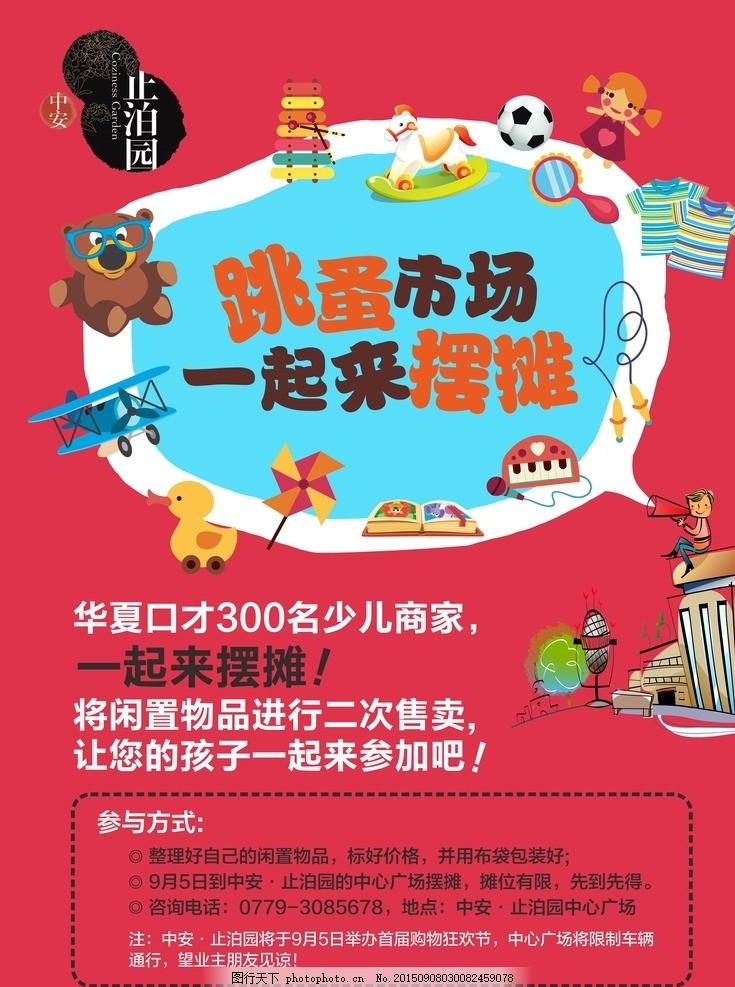 儿童跳蚤市场海报 房地产海报 跳蚤市场 玩具 卡通玩具 卡通人物 玩偶