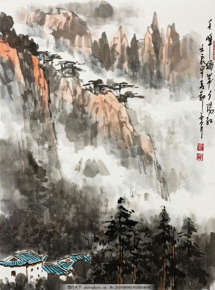 郑震山水高清图 山水画 山水风景 国画山水 水墨山水 山峰 山石