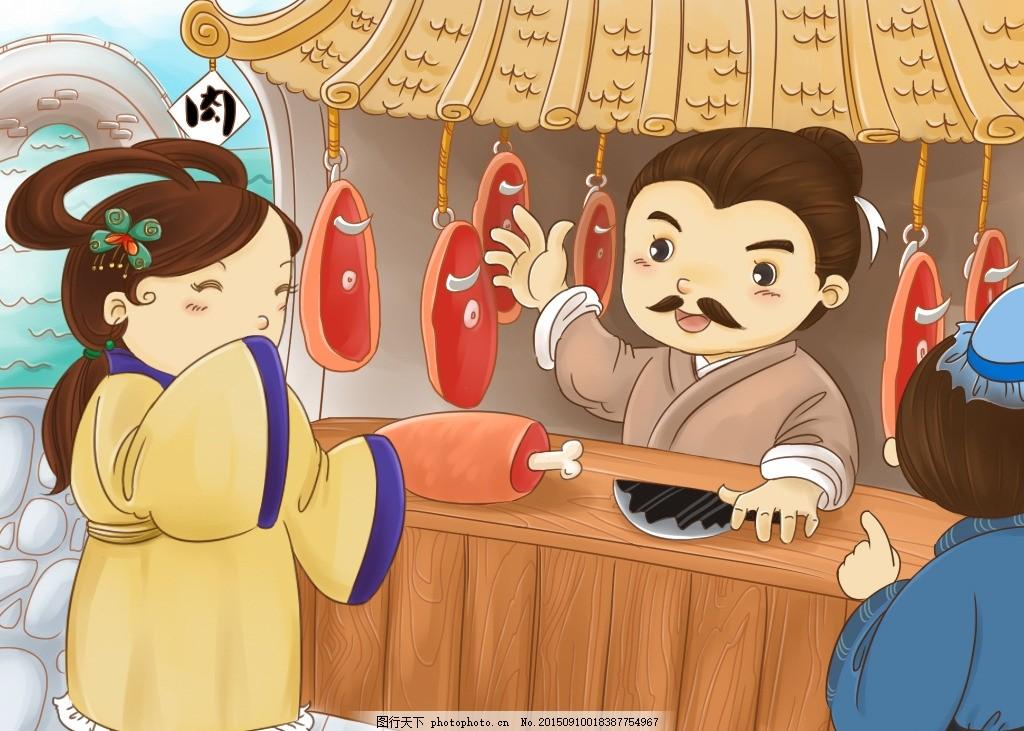 古代典故漫画 齐王嫁女 典故 漫画 原创 手绘 设计 动漫动画 动漫人物