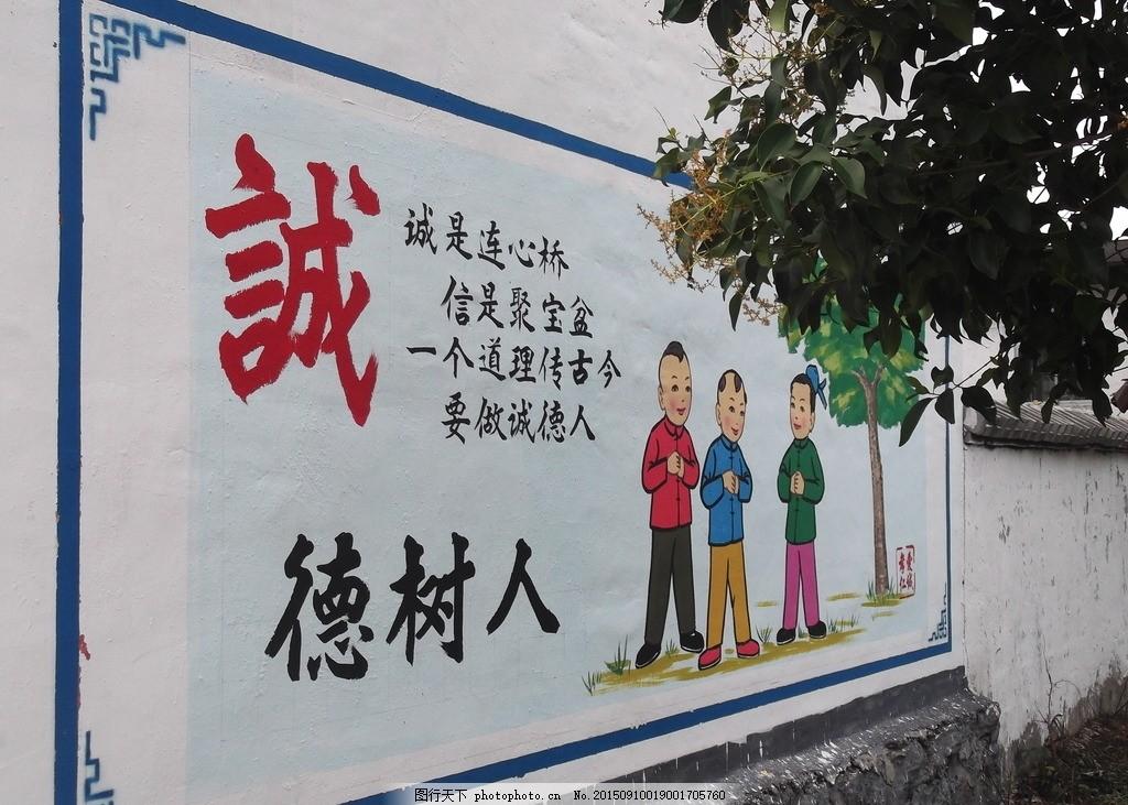 文化墙 乡村文化墙 墙绘 文化宣传 文化教育 乡村文明建设 手绘墙