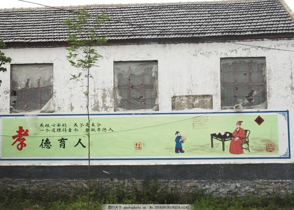 乡村文化墙 墙绘 文化宣传 文化教育 乡村文明建设 手绘墙 文化普及