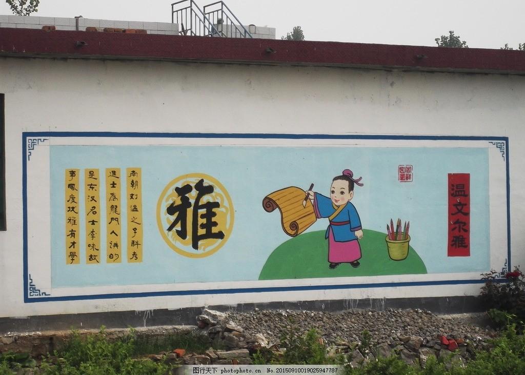 雅 墙绘 雅 乡村文化墙 墙绘 文化宣传 文化教育 乡村文明建设 手绘墙