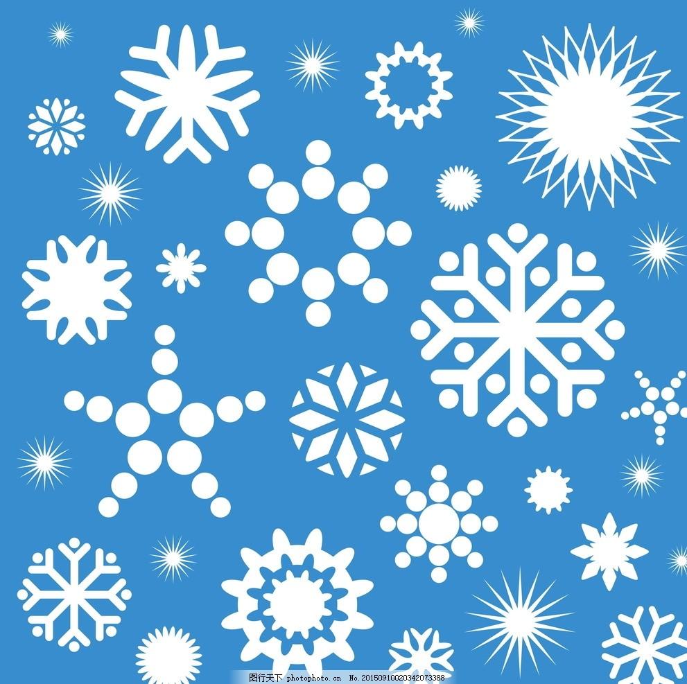 花纹 雪花图案 手绘 蓝色雪花 矢量 底纹背景 设计 eps 设计 底纹边框