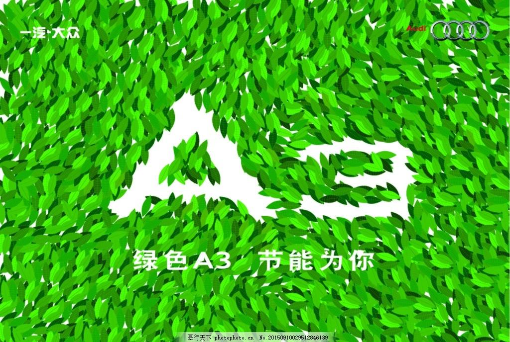 奥迪a3广告主视觉 树叶 叶子 绿叶 绿色 环保 手绘
