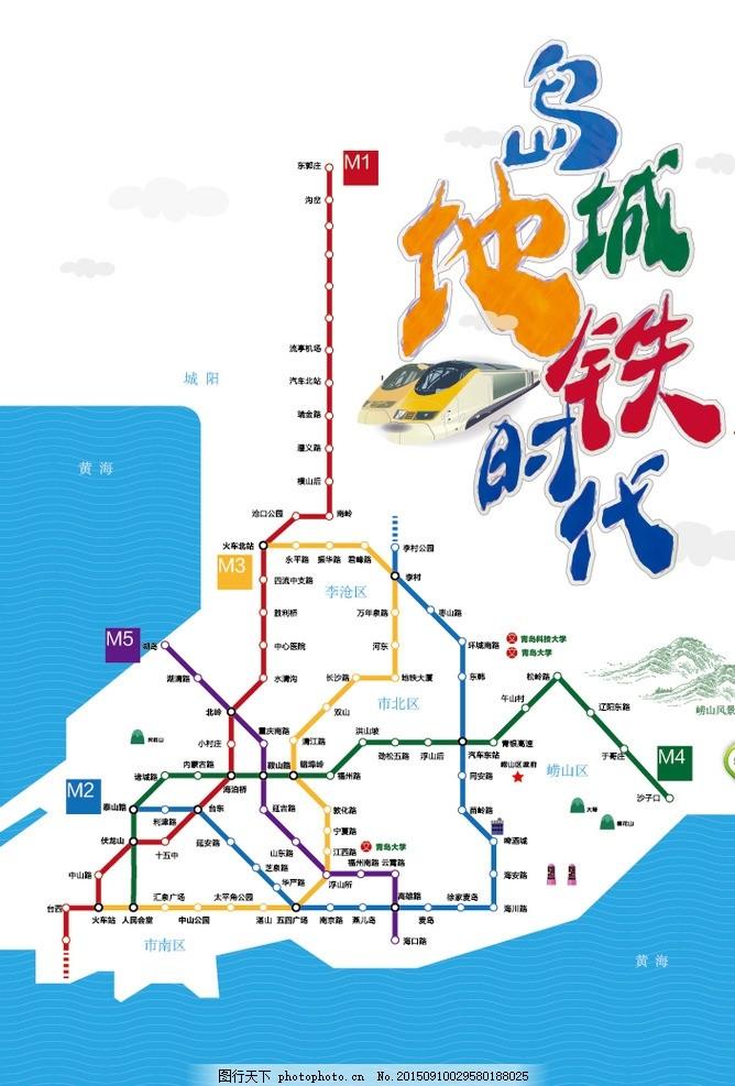 地铁 规划图 地铁规划图 青岛地铁 线路图 地铁线路图 青岛地铁线路