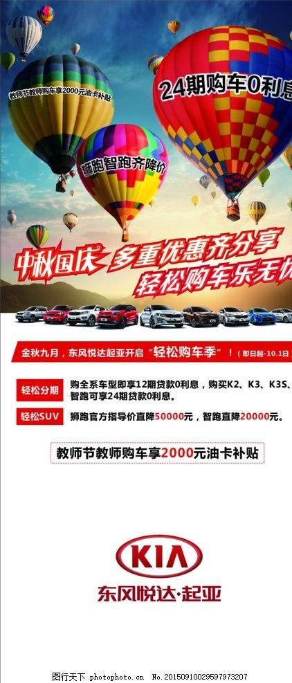 起亚中秋国庆多重优惠展架,热气球金秋九月起酸甜苦辣设计的图片