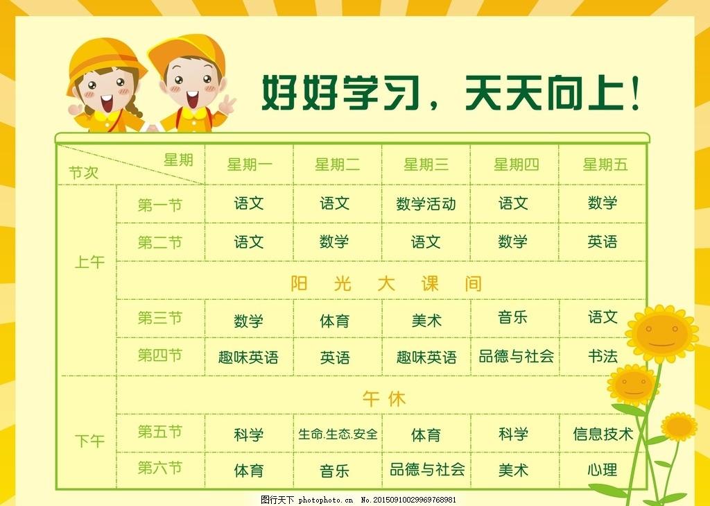 小学生课程表-名片归类表