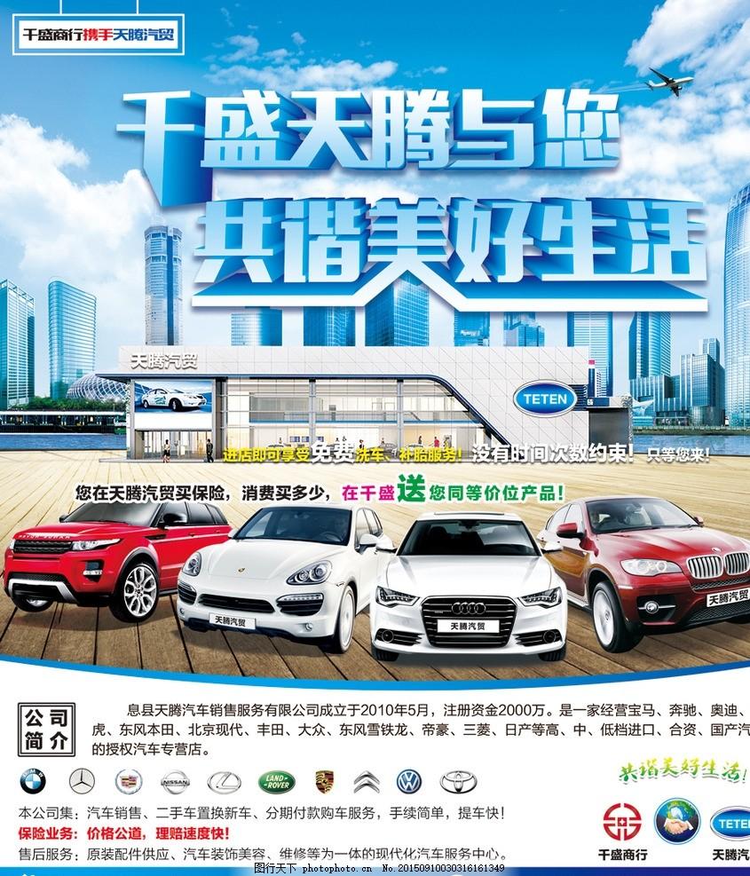 天腾汽车贸易有限公司广宣传海报