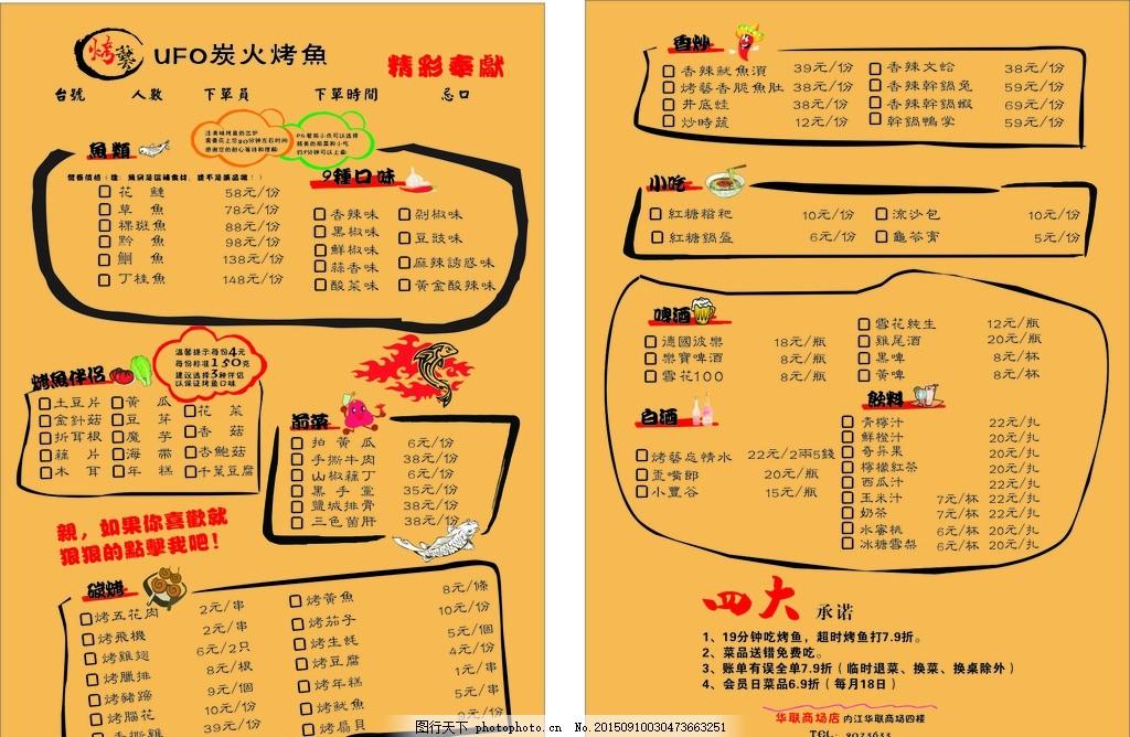 牛皮纸菜单 菜单 手绘 牛皮纸 设计 烤鱼 设计 广告设计 菜单菜谱 cdr