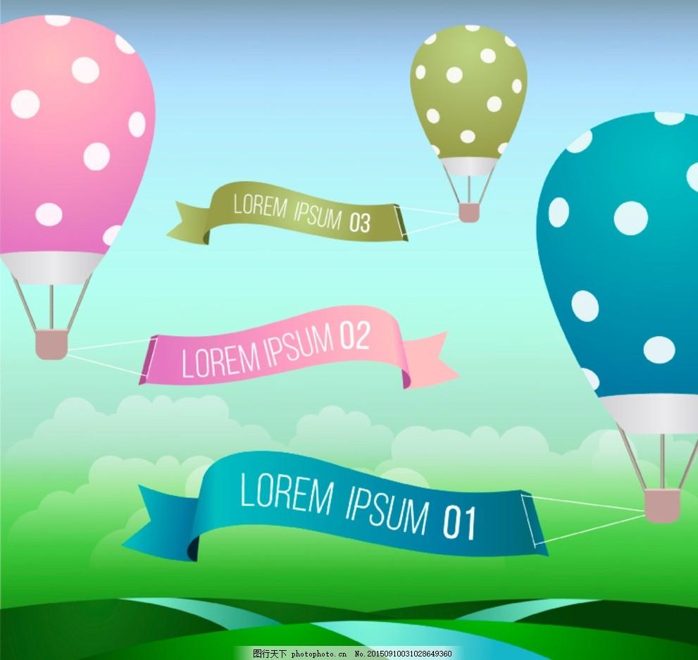 矢量热气球 矢量 气球 热气球 卡通 飘带 卡通热气球 小清新 卡通背景