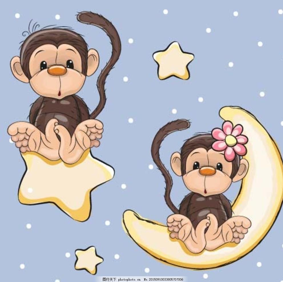 猴子 猴子矢量图 猴形象 猴子图标 卡通猴子 月亮 星星 可爱猴子 中国