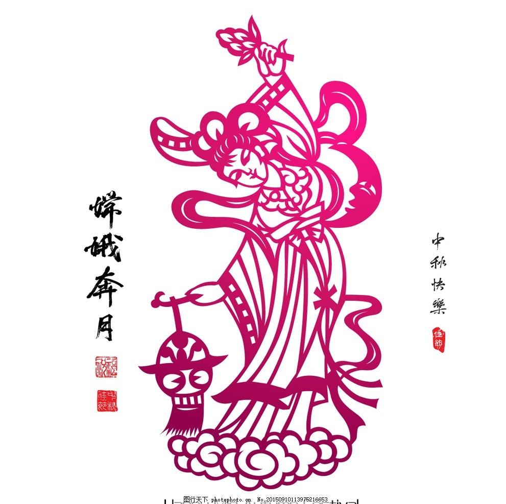 中秋节 中秋佳节设计 中国中秋佳节 嫦娥奔月 剪纸 手绘 祥云 中国风