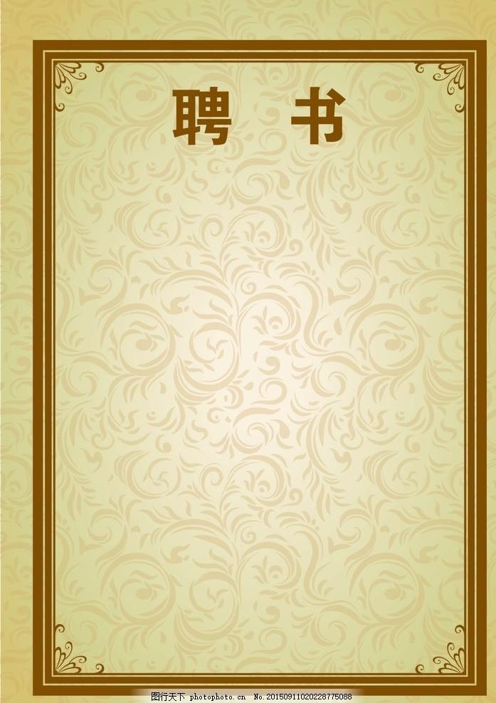 咖色 古典 聘书 米色 花纹 设计 底纹边框 背景底纹 ai