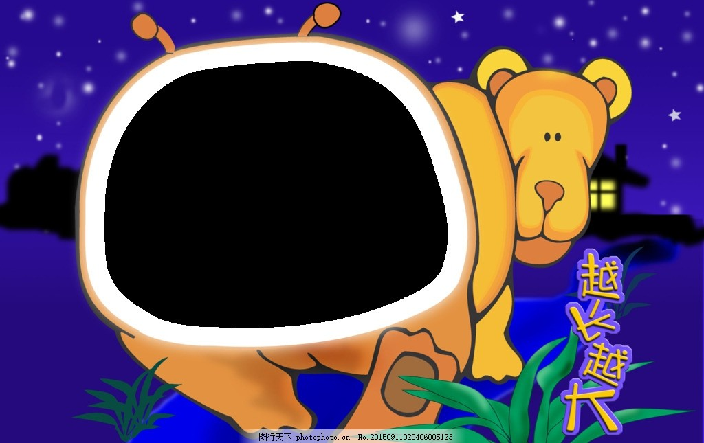 卡通相框 兒童 大頭貼 畫框 相框 小孩 夜色 然并卵 設計 底紋邊框圖片