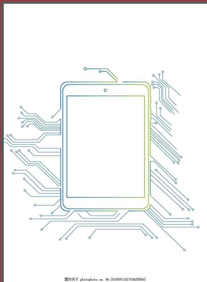 电路图 集成电路 平板矢量图 底纹 设计 现代科技 数码产品 ai