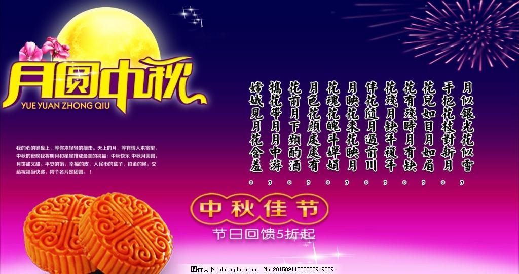 中秋月饼 中秋 中秋节 圆月 十五月亮 月饼 赏月 团圆 全家团圆 嫦娥