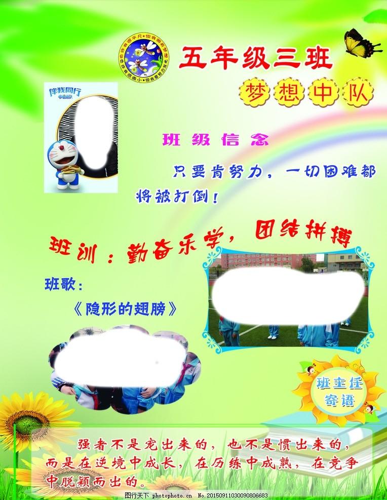 班级名片 小学展板 小学生海报 小学班级名片图片