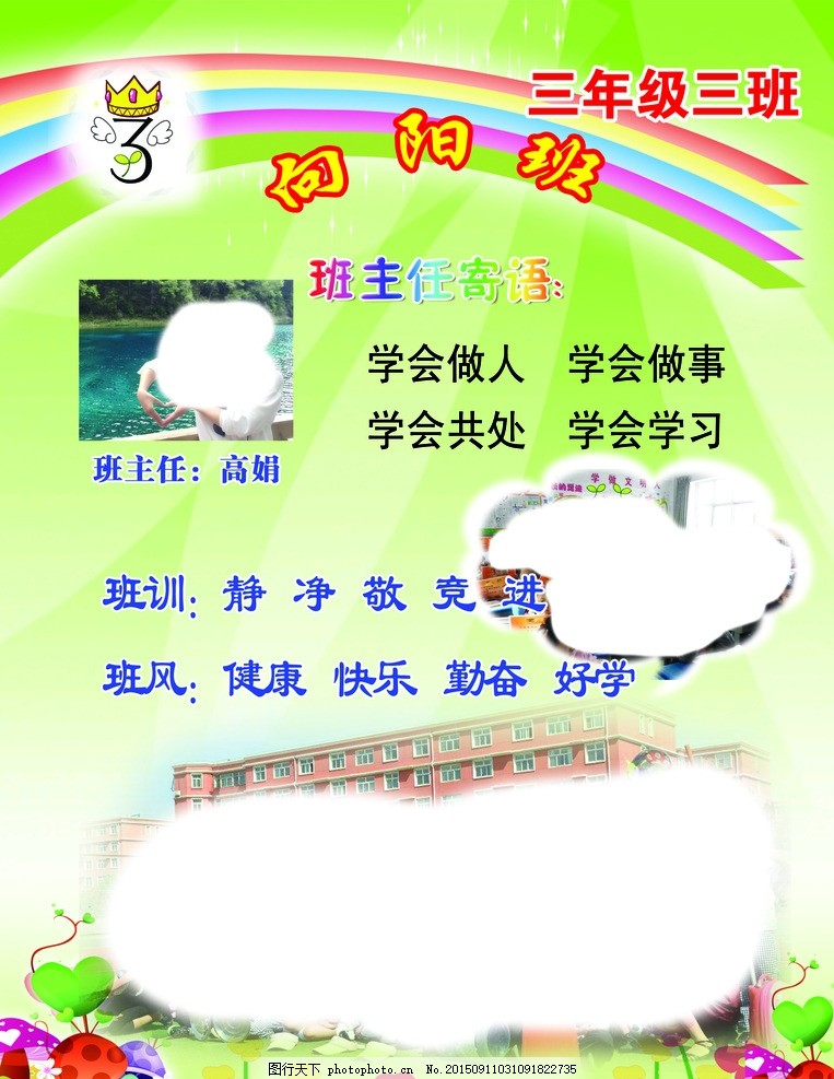 班级名片 小学班级名片 小学生海报 海报设计 小学展板图片