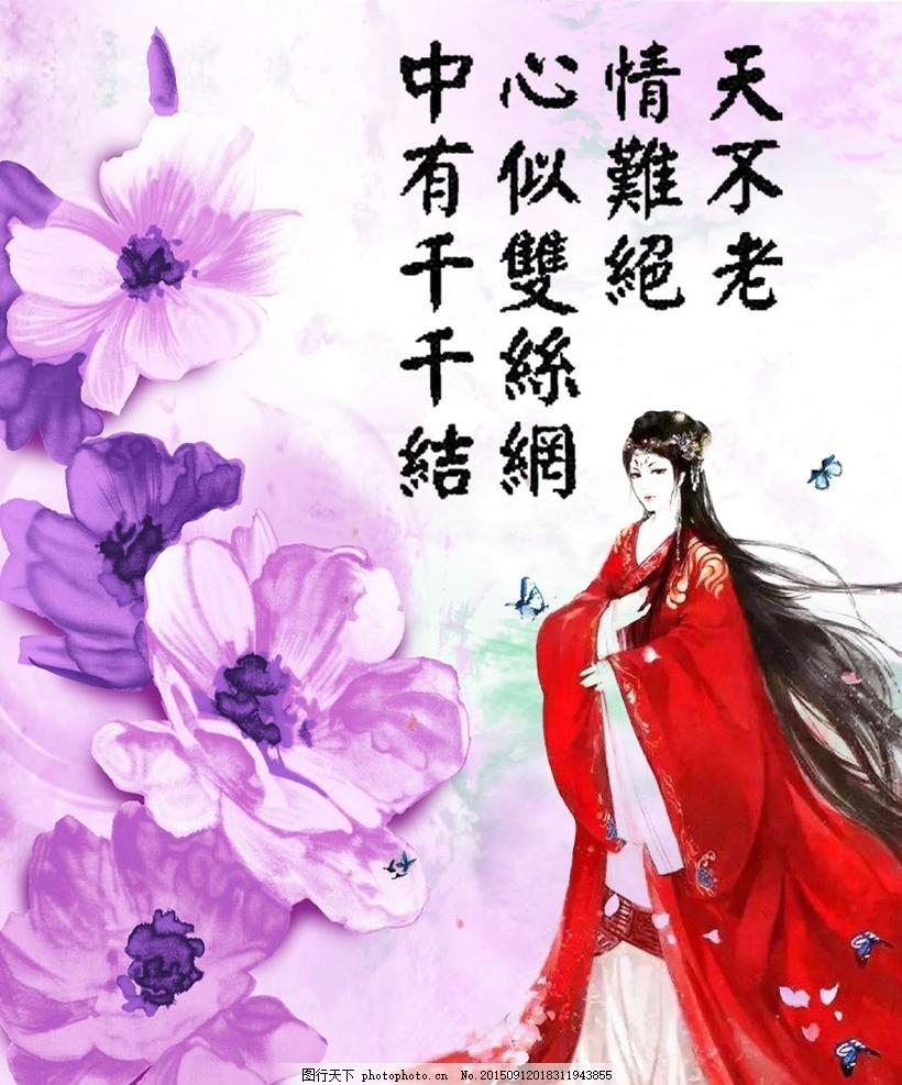 情难绝 红衣美女 古装 花朵 诗词 蝴蝶 花瓣 设计 动漫动画 动漫人物