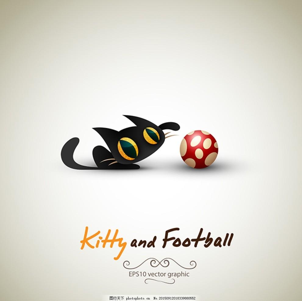 黑色猫咪和小球