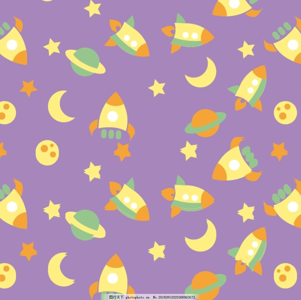 宇宙神器 星星 月亮 宇宙飞船 火箭 卡通 可爱 童装 设计 底纹边框 花