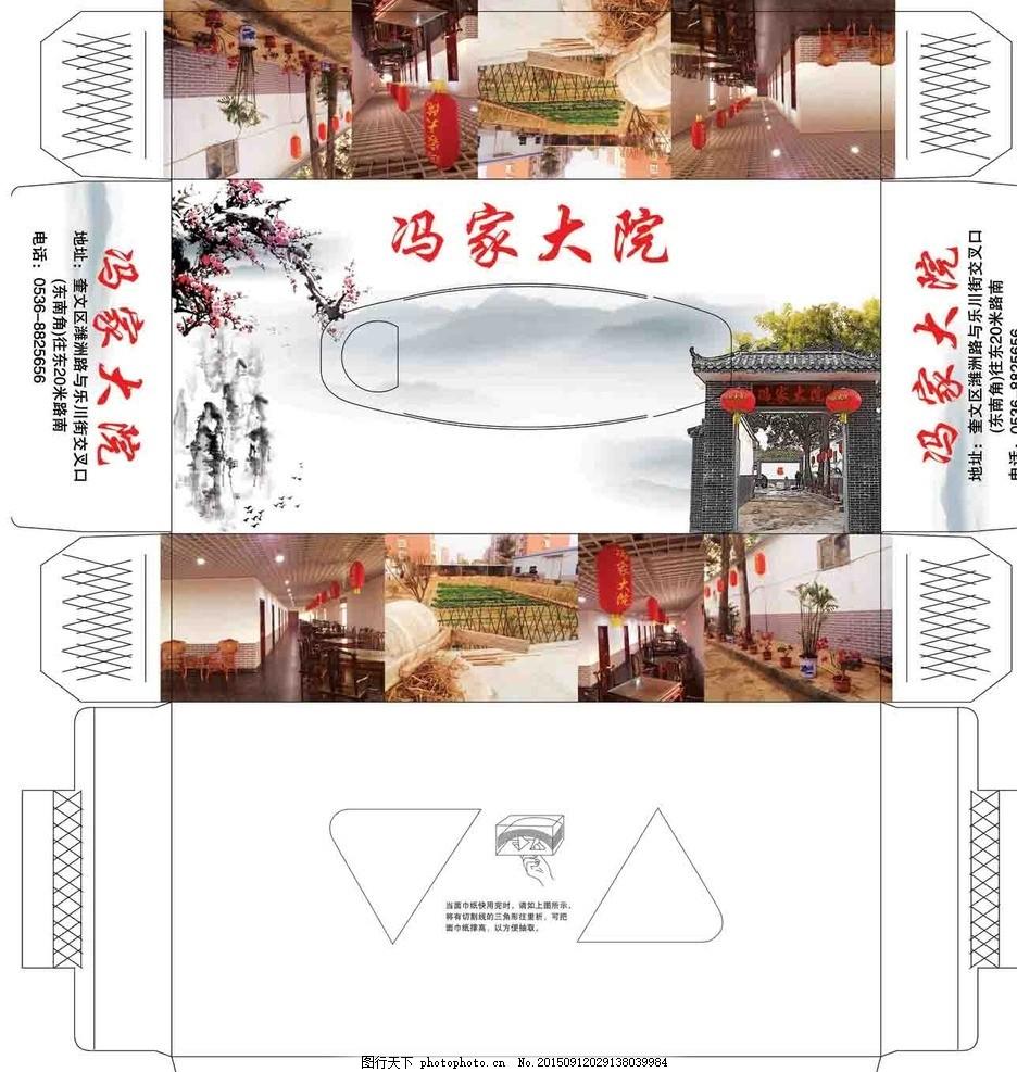 抽纸盒 梅花 中国风 中国元素 冯家大院 餐饮