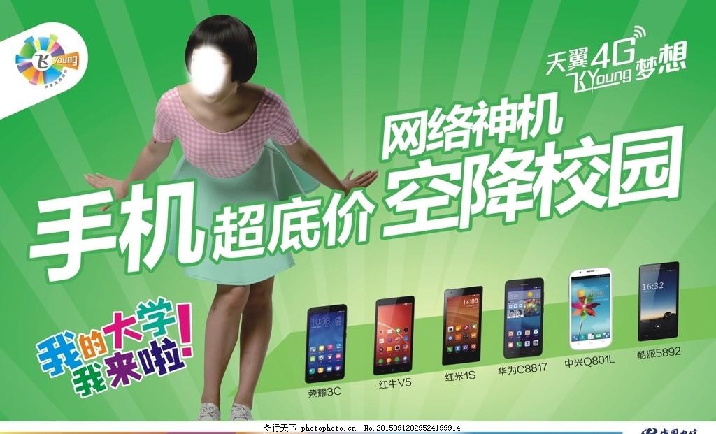 手机超低价,中国电信蘑菇美女头女学生青纯美女应酬图片