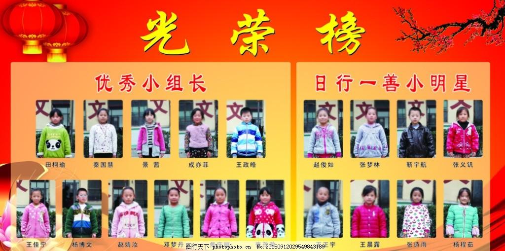 光荣榜 学生光荣 风采栏 三好学生 好学生 小学 学校版面 设计 广告