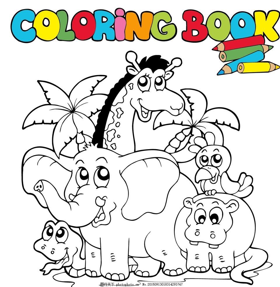 可爱小动物涂彩色画图片