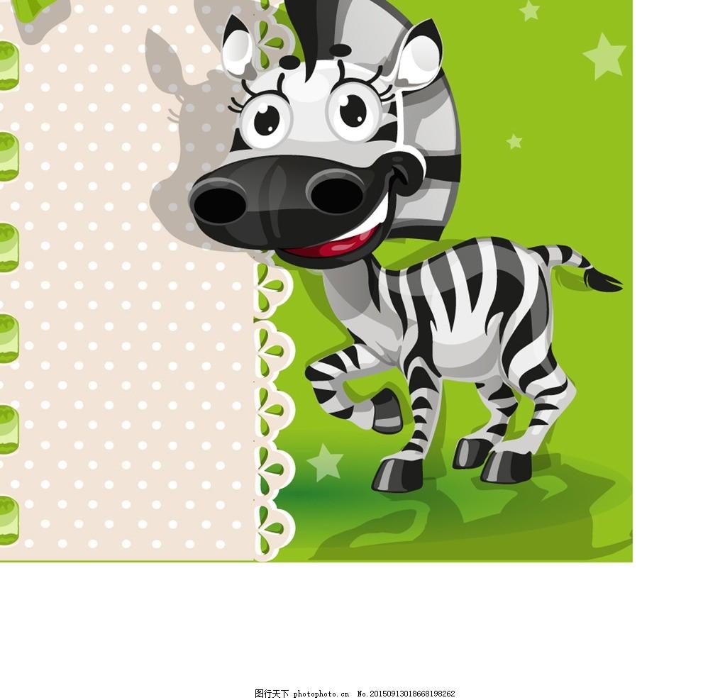 儿童素材 斑马 小动物