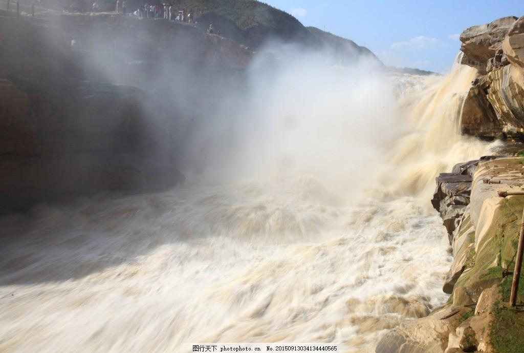 山西 吉县 壶口 瀑布 奔腾 摄影 旅游摄影 自然风景 150dpi jpg
