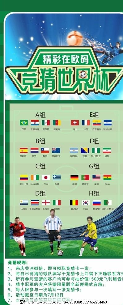 足球 竞猜,世界杯 球场 激情世界杯 猜冠军 海报