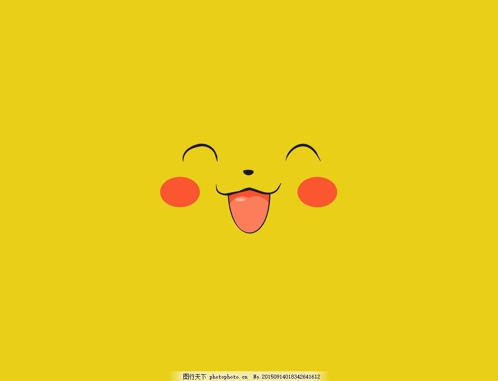 笑脸 黄色 微笑 萌萌哒 可爱 表情 logo设计 矢量图 设计 cdr 设计