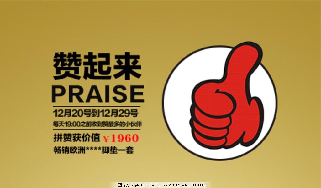 企业微信营销点赞活动 大拇指 微信宣传 点赞 赠品活动 活动 设计