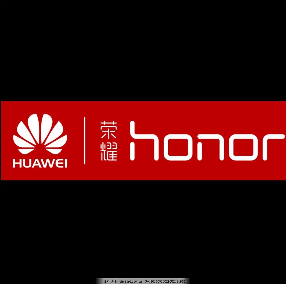 和荣耀logo 华为 荣耀      矢量图 背景 设计 广告设计 广告设计 cdr