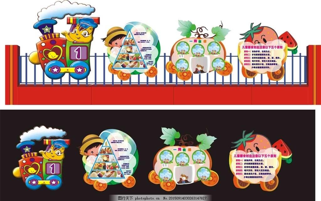 幼儿园围墙画 卡通 异形 展板 扇子 车子 南瓜 设计 广告设计 展板