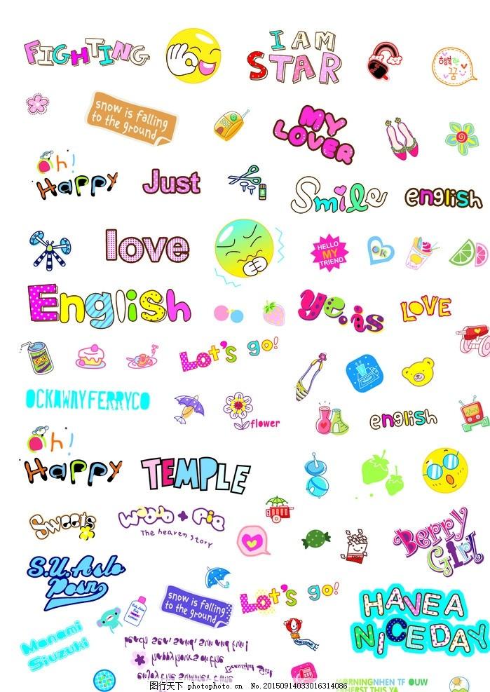 美术字体 卡通 可爱 变形字 相册字体 设计 psd分层素材 psd分层素材