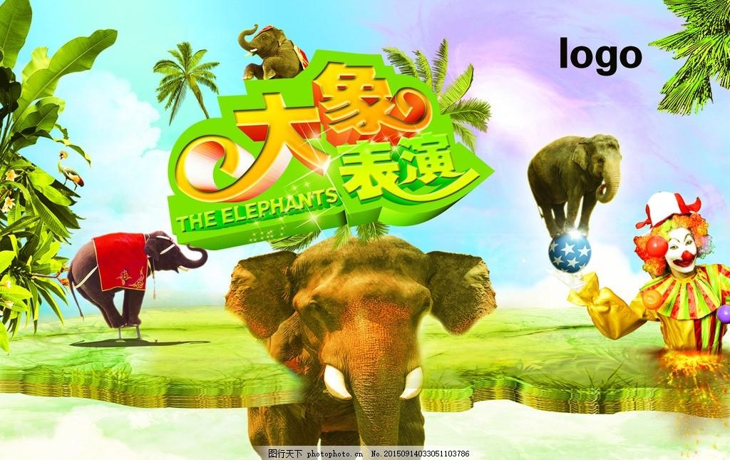 大象表演 动物园 广告图 动物世界 小丑